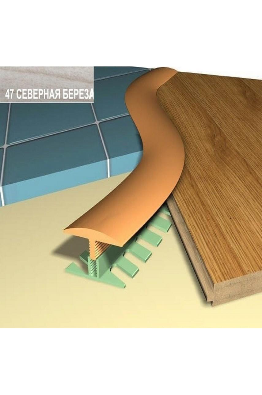 Профиль порог гибкий Step Flex 36мм 3|6 м. северная береза 47