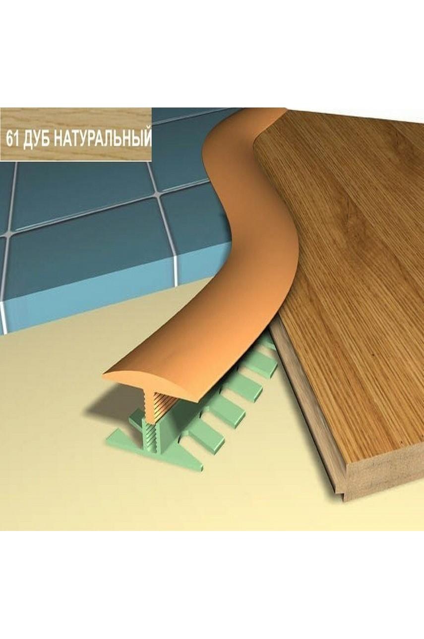 Профиль порог гибкий Step Flex 36мм 3|6 м. дуб натуральный 61