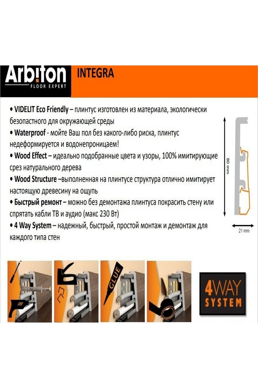 Плинтус Арбитон Интегра из дюрополимера 80мм 2.4м 19 Натуральный Дуб