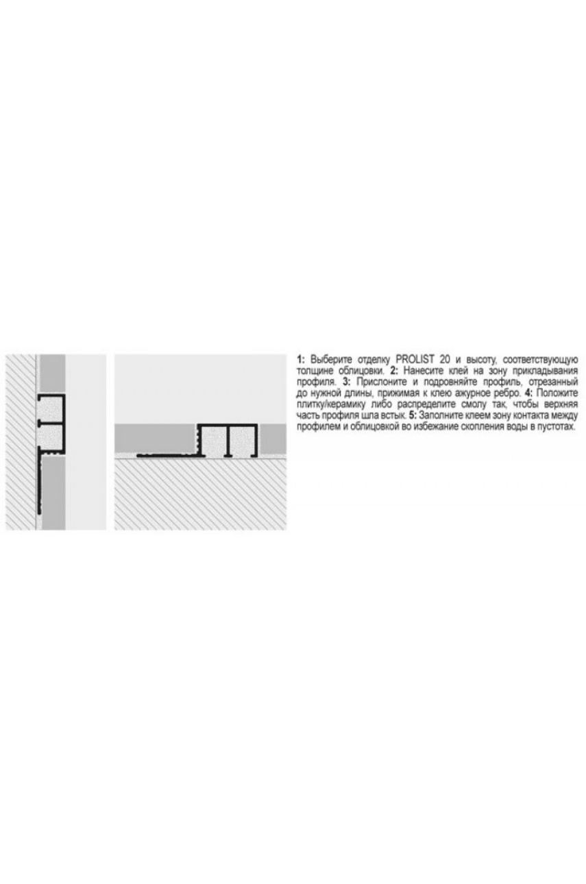 Бордюр алюминиевый анодированный глянцевый 20х10мм 2,7м PFLTABC 2010 серебро Progress profiles