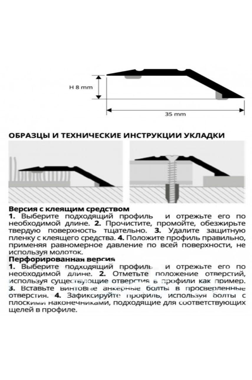 Порог латунный разноуровневый с открытым креплением перепад 35х8мм0,9м PLVOL 3589FS Progress profiles