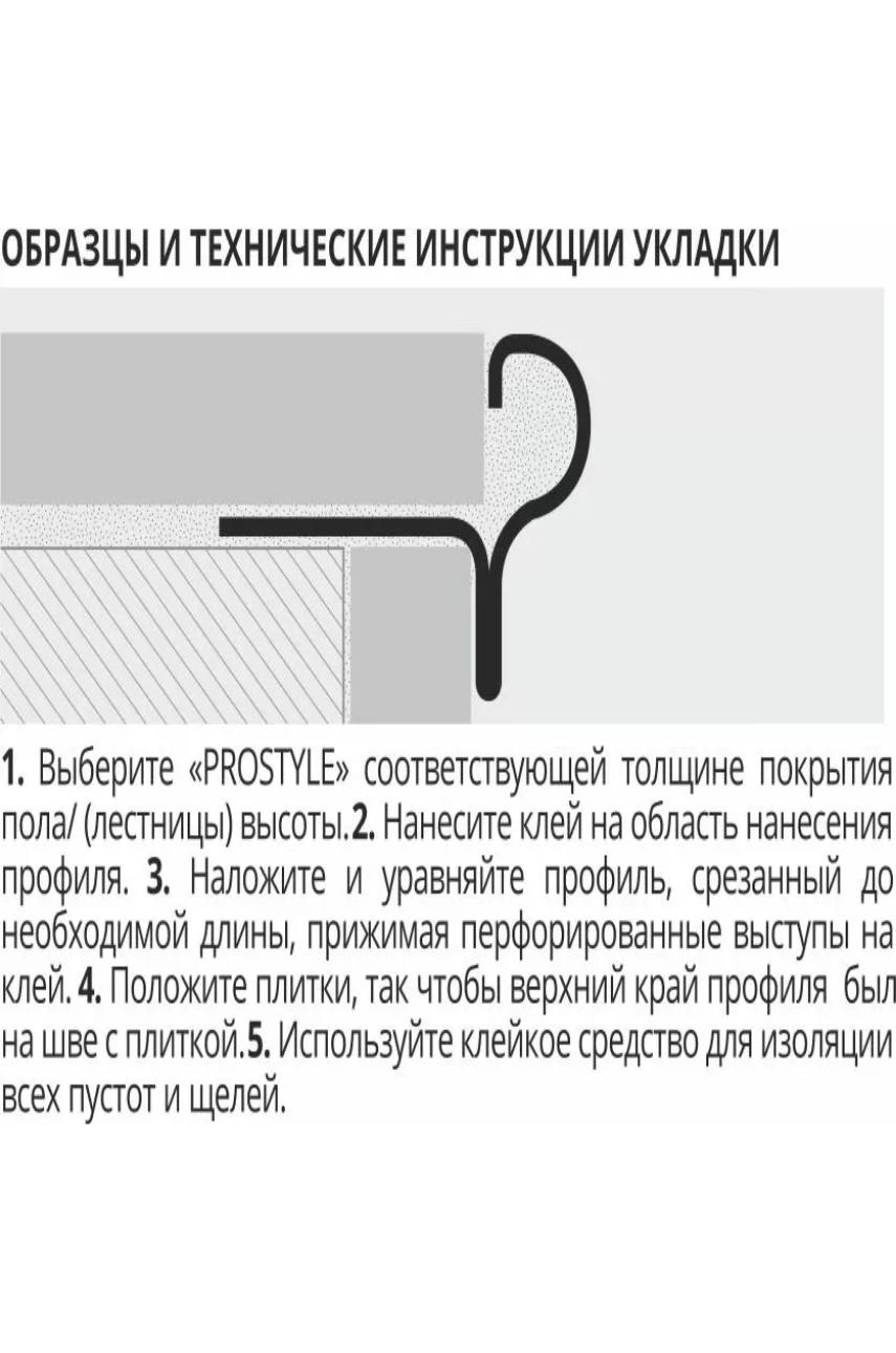 Профиль F-образный сталь полированный 10 мм 2,7м PSYOL 10 Progress profiles