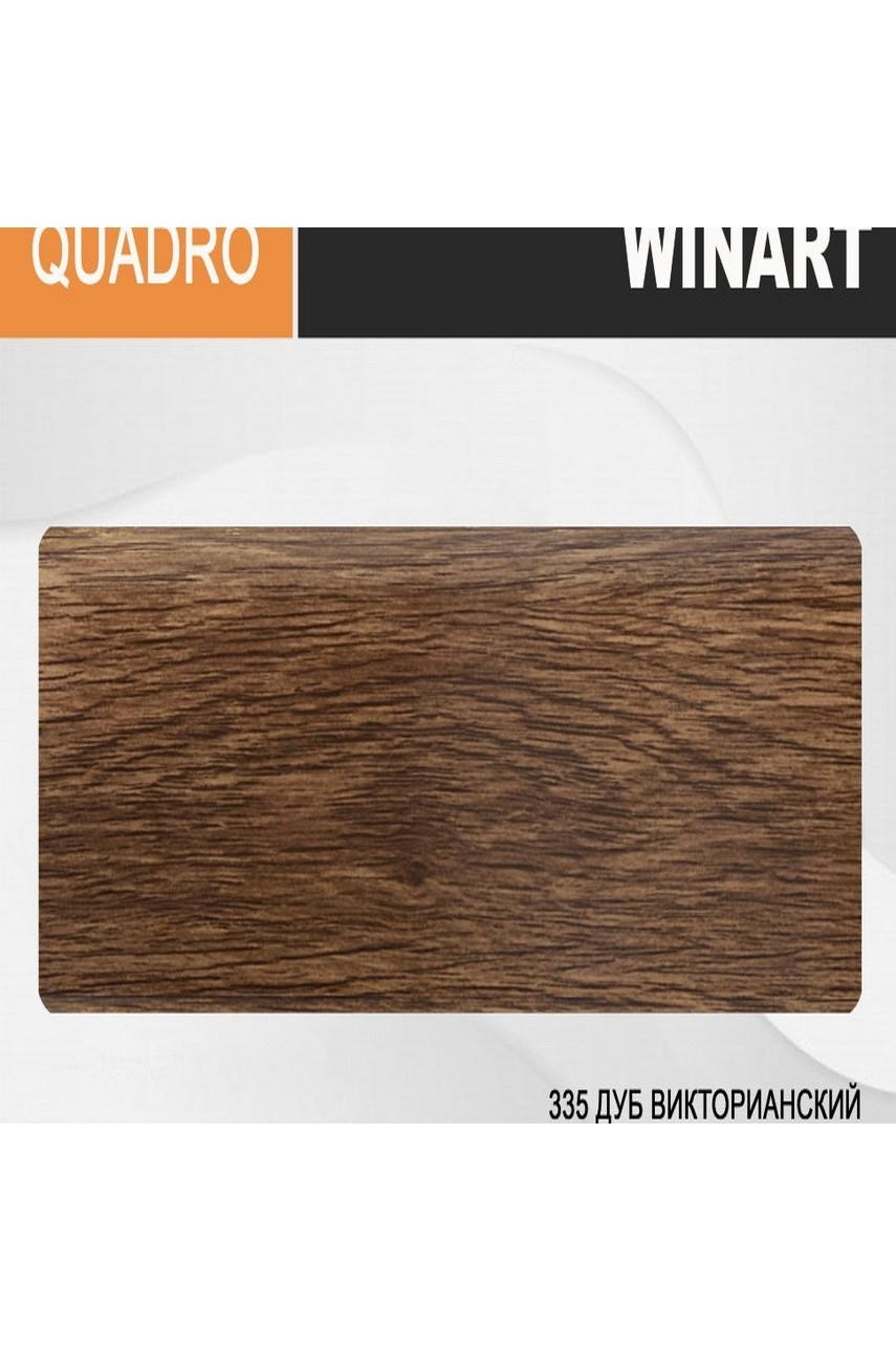 Плинтус напольный пластиковый WINART Quadro 80 мм Дуб Викторянский 335