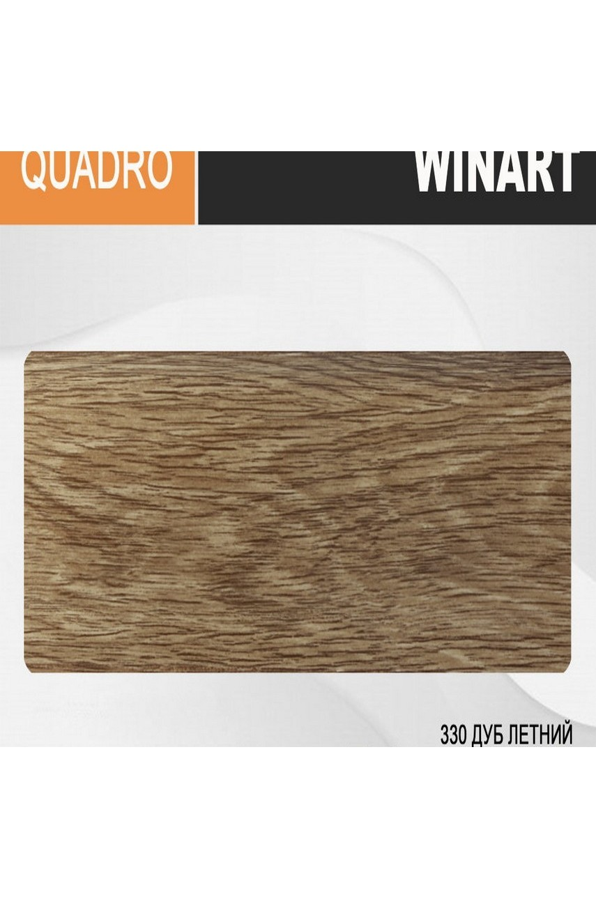 Плинтус напольный пластиковый WINART Quadro 80 мм Дуб Летний 330