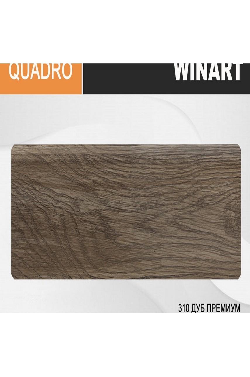 Плинтус напольный пластиковый WINART Quadro 80 мм Дуб Премиум 310