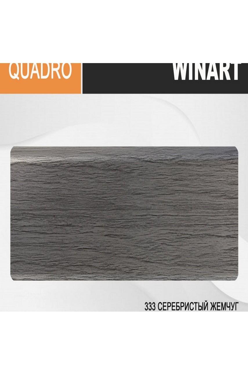 Плинтус напольный пластиковый WINART Quadro 80 мм Серебристый Жемчуг 333
